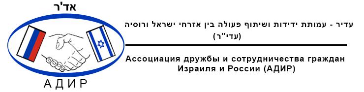 Ассоциация дружбы и сотрудничества граждан Израиля и России (АДИР)